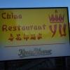 Bild von China-Restaurant Yu