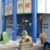 Bild von China-Restaurant Lotus