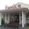 Neu bei GastroGuide: Cafe Del Sol