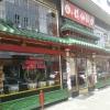 Bild von China-Restaurant Hai Xian