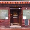 Bild von Gaststätte Möller