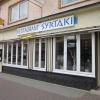 Bild von Restaurant Syrtaki