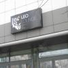 Bild von LEO Lounge
