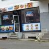 Neu bei GastroGuide: Bulut Döner&Pizza Haus