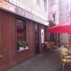 Foto zu Gaststätte Zu den Askaniern: