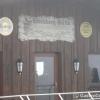Bild von Ettelsberg-Hütte (Siggi's Hütte)