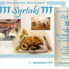 Foto zu Syrtaki: Syrtaki Hof