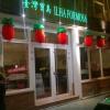 Bild von Ilha Formosa