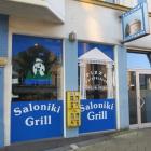 Foto zu Saloniki Grill: