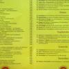 Neu bei GastroGuide: Pizzeria Rosario