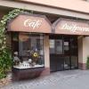 Bild von Cafe , Bäckerei  Duchmann