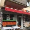 Neu bei GastroGuide: Imari