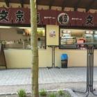Foto zu Bunkyo an - Japanischer Imbiss im Japanischen Garten: .