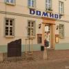 Bild von Domhof Hausbrauerei
