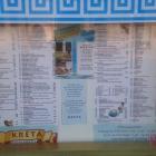 Foto zu Gaststätte Kreta: Speisekarte / draußen neben dem Eingang