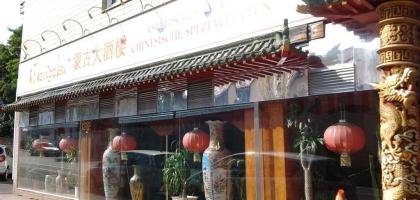 Bild von China Restaurant Mongolei