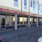 Foto zu Chinarestaurant Tang: Außenansicht